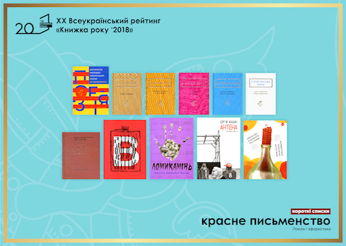 Книги чернівецького видавництва у номінації «Книжка року'2018»