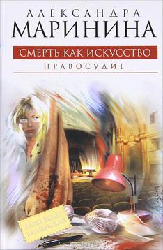 Александра Маринина привела Каменскую в театр 1003255885