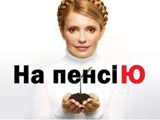 """""""Я готова помогать президенту и правительству во всех их делах"""": Тимошенко заявила, что ее партия не будет в оппозиции к власти - Цензор.НЕТ 7296"""
