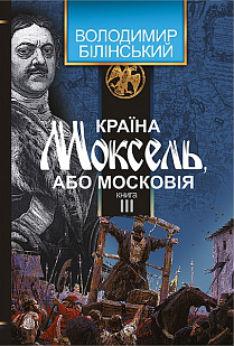 """Співавтор проекту """"Книга пам'яті"""", історик Ярослав Тинченко: """"2700 чоловік - майже точна цифра загиблих на сході бійців. Імена 95% з них викладено на нашому сайті"""" - Цензор.НЕТ 8460"""