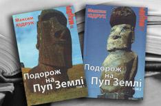 Картинки по запросу Кідрук  Подорож на Пуп Землі