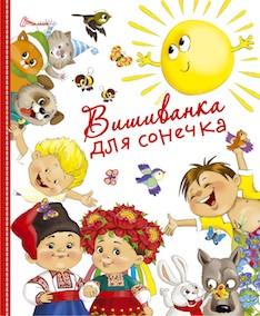 Сонячна книжечка » Re цензії » Книги » Буквоїд 71593b0970d95