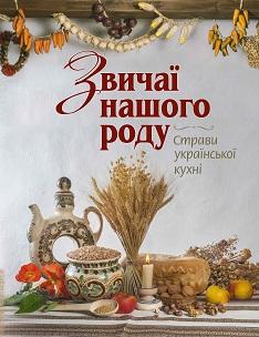 http://bukvoid.com.ua/img/Zvychai_nashogo-rodu_1.jpg